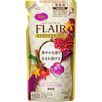 KAO Flair Fragrance Кондиционер для белья с антибактериальным эффектом, с ароматом пряностей, 480 мл, сменная упаковка.Кондиционеры для белья<br>Кондиционер для белья предназначен для ухода за изделиями из хлопчатобумажных, шерстяных, льняных и синтетических тканей.  Обладает антистатическим и антибактериальным действием, предовращает неприятный запах, имеет  аромат белых цветов.  Специальные средства, входящие в состав кондиционера, разглаживают волокна ткани, придавая белью особую мягкость. Кондиционер удаляет с ткани остатки стирального порошка.  Подходит для детского и взрослого белья.  Экономичен в использовании.  Кондиционер подходит для использования в стиральных машинах любого типа и при стирке вручную.   Способ применения: объем мерного колпачка - 46 мл.  Для стиральной машины-автомата требуется: <br><br>на 65 л воды (6 кг белья) - 40 мл средства,<br>на 55 л воды (4,5 кг белья) - 30 мл,<br>на 3 кг белья - 20 мл средства,<br>на 1,5 кг белья - 10 мл средства.<br><br>Состав: вода, эфир диалкиламмониевая соль, полиоксиэтиленалкил эфир, этиленгликоль, ароматизатор, хлорид кальция, лимонная кислота, цитрат, силикон, консервант.<br>