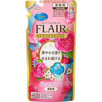 KAO «Flare fragrance floral & Sweet» Кондиционер для белья с антибактериальным эффектом, со сладким цветочным ароматом, 480 мл, сменная упаковка.