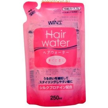 NIHON Detergent Wins hair mist styling agent Жидкость для укладки волос, 250 мл.УКЛАДОЧНЫЕ СРЕДСТВА<br>Жидкость для укладки волос снимает статическое электричество, делает волосы послушными, моделирует - помогает им легче принимать форму под воздействием фена, держать укладку, защищает волосы от чрезмерного пересушивания и повреждения от высоких температур, увлажняет, питает волосы, придает гладкость и блеск.<br>
