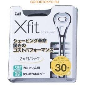 KAI «X-fit» Бритва безопасная мужская с 3D головкой и набором сменных лезвий - 4 сменных лезвия.