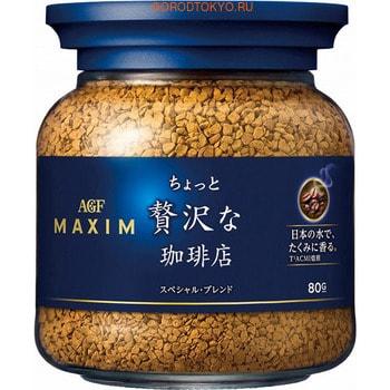 """AGF """"Maxim Little Luxury Special Blend"""" Кофе растворимый сублимированный, крепкий, 80 г."""
