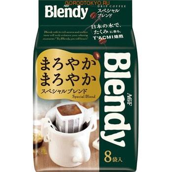 AGF Blendy Special Blend Кофе молотый, в фильтр-пакетиках, 7 г х 8 шт.Чай и Кофе<br>Натуральный молотый кофе изготовлен из тщательно собранных и обжаренных кофейных зерен, выращенных на плантациях Бразилии и Колумбии.  Обладает насыщенным ароматом только что перемолотого кофе.  Особые фильтр-пакетики сохраняют аромат и очень удобны при заваривании.  Способ применения: открыть пакетик вдоль прорезанной линии.  Установить фиксаторы по боковым сторонам чашки.  Залить в чашку горячую воду (180 мл), дать кофе настояться.   Состав: натуральный молотый кофе, 100% арабика.   Энергетическая ценность: 6 ккал.<br>