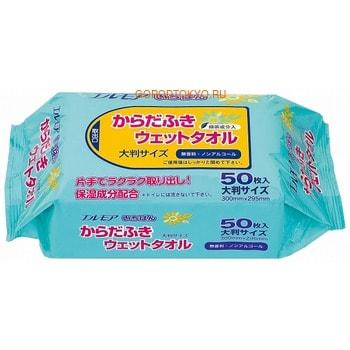 Kami Shodji Влажные полотенца с экстрактом зелёного чая (специально для взрослой гигиены), 50 шт.