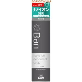 """LION """"Ban"""" Дезодорант на основе нано-ионных частиц, без аромата, спрей, 45 г."""