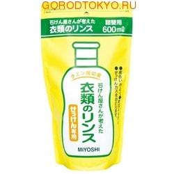 MIYOSHI Ополаскиватель для белья на основе натуральных компонентов, 600 мл.