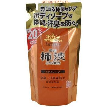 MAX «Taiyounosachi Ex Body Soap» Жидкое мыло для тела с экстрактом хурмы, 400 мл.Гели для душа, жидкое крем-мыло<br>В состав средства входит экстракт хурмы, содержащий антиоксиданты и витамины А, С, Р, Е, а также танин, обладающий ранозаживляющим и антибактериальным действием. Активные компоненты средства - розмарин, шалфей, базилик японский оказывают противовоспалительное, тонизирующее, сильное антиоксидантное действие, нормализуют деятельность сальных желез, замедляют и уменьшают процесс выработки кожного сала, сужают кожные поры. Действующий компонент мыла изопропилметилфенол препятствует размножению микроорганизмов, вызывающих появление неприятного запаха. Парфюмерная композиция на основе ментола создаёт ощущение свежести во время принятия душа.  Способ применения: нанести достаточное количество мыла на губку или мочалку, образовавшейся пеной обработать тело, затем аккуратно смыть.  Cостав: калийная мыловая основа, амидопропилбетаин лауриновой кислоты, кокамид DEA. лауретсульфат натрия, EDTA-4Na, жидкая 4Na соль гидроксиэтандифосфоновой кислоты, ментол, танин хурмы, экстракт-1 базилика японского, чайный экстракт-1, экстракт розмарина, экстракт корня солодки, экстракт Sasa veitchii, экстракт шалфея, BG, концентрированный глицерин, глицин, цитрат натрия, сульфат цинка, хлорид натрия, красный 102, жёлтый 4, отдушка, регулятор кислотности.<br>