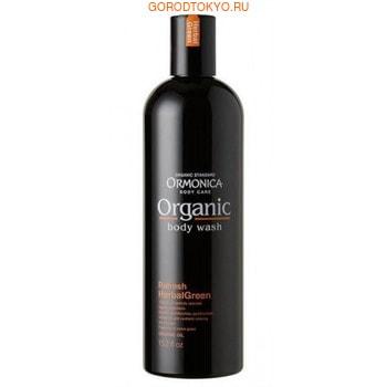 """Ormonica """"Organic Body Wash Refresh"""" Органическое жидкое мыло для тела освежающее, аромат зеленых трав, 450 мл."""