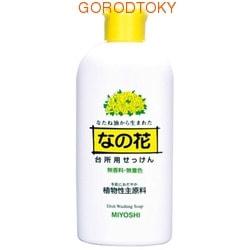 MIYOSHI Жидкое средство для мытья посуды, 450 мл.