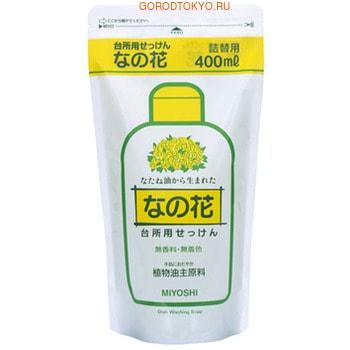 MIYOSHI Жидкое средство для мытья посуды, 400 мл.Средства для мытья детской посуды и бутылочек<br>Средство для мытья посуды содержит в мыльной основе натуральное рапсовое масло и глицерин, хорошо пенится, легко удаляет с посуды остатки жира, пищи, а также стойкие пищевые запахи. За счёт смягчающих свойств рапсового масла рекомендуется для мытья посуды людям с кожей, склонной к шелушению.   Способ применения: при мытье посуды или другой кухонной утвари: нанесите небольшое количество средства на губку или непосредственно на загрязнённую поверхность. Расход: на 1 литр воды 5 мл. средства (если мыть посуду не под струёй воды). Не использовать для мытья лаковой и алюминиевой посуды.   Состав: чистая (без примесей) мыльная основа (калийная соль с содержанием жирных кислот 28%), глицерин, рапсовое масло.<br>