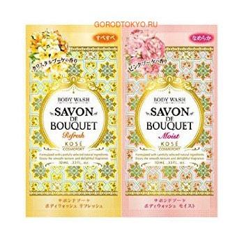 KOSE Cosmeport «Savon De Bouquet» Увлажняющее и освежающее жидкое мыло для тела, с ароматом розы и фруктово-цветочным ароматом, пробник, 10 + 10 мл.Гели для душа, жидкое крем-мыло<br>Жидкое мыло для тела изготовлено из натурального сырья растительного происхождения.  Содержит экстракт плодов мыльного дерева, который издревле использовался в качестве мыла.  Образует плотную густую пену, которая тщательно и глубоко очищает поры.  Особая композиция из растительных экстрактов и эфирных масел бережно ухаживает за кожей, делая ее гладкой и шелковистой.  Входящая в состав гиалуроновая кислота питает и увлажняет глубокие слои эпидермиса.  Мыло не содержит минеральных масел, спирта и красителей.   Способ применения: нанесите необходимое количество средства на смоченную водой губку или мочалку, вспеньте, нанесите на тело массажными движениями, затем тщательно смойте водой.  Состав: увлажняющее мыло: вода, глицерин, лауриновая кислота, миристиновая кислота, гидроксид калия, экстракт корня пиона, аскорбилпальмитат, экстракт цветков розы столистной, токоферол, экстракт мыльного дерева, экстракт листьев эвкалипта, экстракт плодов лимона, масло шиповника, бутиленгликоль, EDTA- 2Na, экстракт чая, гидроксипропилметилцеллюлоза, поликвартениум-7, феноксиэтанол, метилпарабен, бензоат натрия, отдушка; освежающее мыло: вода, глицерин, лауриновая кислота, миристиновая кислота, гидроксид калия, экстракт авокадо, экстракт киви, токоферол, экстракт цветков гибискуса, масло виноградных косточек, экстракт мыльного дерева, экстракт листьев и побегов лимонника, бутиленгликоль, ЭДТА-2Na, экстракт чая, пальмитиновая кислота, гидроксипропилметилцеллюлоза, феноксиэтанол, отдушка.<br>