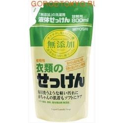 MIYOSHI Жидкое средство для стирки изделий из хлопка на основе натуральных компонентов, 800 мл. Сменный блок.