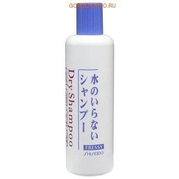 SHISEIDO «Fressy» Сухой шампунь для всех типов волос, 250 мл.ДЛЯ НОРМАЛЬНЫХ ВОЛОС<br>Сухой шампунь призван мгновенно освежить волосы, очистить их от грязи, излишков себума, запаха.  При использовании сухого шампуня отпадает необходимость часто мыть волосы.  Шампунь незаменим в использовании после спортивной тренировки, длительного перелета, в больнице или во время болезни или в любой другой ситуации, когда нет возможности помыть волосы традиционным способом.  Можно использовать также как средство для придания волосам объема.   Способ применения: нанесите на волосы с расстояния 30 см, оставьте на 2-3 минуты, затем очистите с помощью щетки или протрите сухим полотенцем.   Состав: этанол, вода, ментол, экстракт тысячелистника, полисорбат-80, ПЭГ-40 гидрогенизированное касторовое масло, цитрат натрия, лимонная кислота, бутиленгликоль, парабен, отдушка.<br>