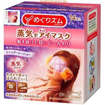 KAO «Meg Rhythm» Паровая релаксирующая маска для век, с эфирными маслами и ароматом лаванды, 14 шт.Паровые маски для глаз<br>Паровая маска предназначена для уставших и напряженных глаз.  Маска прогревается до 40С и наряду с теплом выделяет пар, который приятно обволакивает веки и позволяет глазам расслабиться.  Всего за 10 минут маска снимет с глаз усталость и напряжение.  Ее можно использовать на работе, чтобы отдохнуть от компьютерного излучения, в самолете или поезде, перед сном или после обычного ухода за глазами и кожей век. Роскошная смесь натуральных эфирных масел окутает приятным расслабляющим ароматом и поднимет настроение.   Способ применения: достаньте маску из упаковки.  Разорвите дужки маски по перфорированной линии.  Закройте глаза и приложите маску к глазам, закрепив дужки за ушами.   Состав: эфирные масла лаванды и шалфея.   Материал маски: полипропилен, полиэтилен, железный порошок.<br>