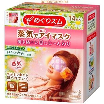 KAO «Meg Rhythm» Паровая релаксирующая маска для век, с эфирными маслами и ароматом ромашки и имбиря, 14 шт.Паровые маски для глаз<br>Паровая маска предназначена для уставших и напряженных глаз.  Маска прогревается до 40С и наряду с теплом выделяет пар, который приятно обволакивает веки и позволяет глазам расслабиться.  Всего за 10 минут маска снимет с глаз усталость и напряжение.  Ее можно использовать на работе, чтобы отдохнуть от компьютерного излучения, в самолете или поезде, перед сном или после обычного ухода за глазами и кожей век. Роскошная смесь натуральных эфирных масел окутает приятным расслабляющим ароматом и поднимет настроение.   Способ применения: достаньте маску из упаковки.  Разорвите дужки маски по перфорированной линии.  Закройте глаза и приложите маску к глазам, закрепив дужки за ушами.   Состав: эфирные масла ромашки и имбиря.   Материал маски: полипропилен, полиэтилен, железный порошок.<br>