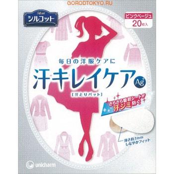 Unicharm Ультратонкие вкладыши для защиты от пота (розово-бежевые), с ионами серебра, 20 шт.