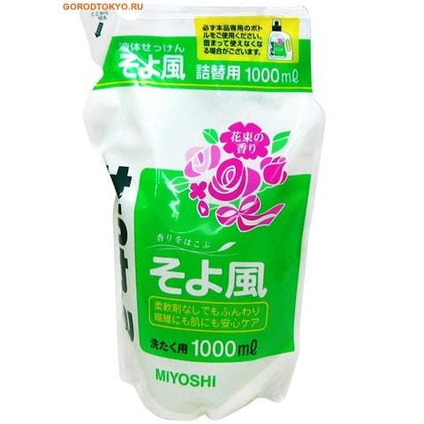 MIYOSHI Универсальное жидкое средство для стирки Легкий ветерок, 1000 мл. Сменный блок.Средства для стирки детского белья и одежды<br>Средство легко удаляет любые загрязнения, абсолютно безопасно при частом использовании, подходит для ежедневной стирки. Подходит для чувствительной кожи.  Рекомендуется для стирки хлопковых, льняных и синтетических тканей.  Включает компоненты, расщепляющие жирные растительные кислоты, что исключает вероятность сохранения на одежде мыльного остатка после стирки (мыльный остаток является причиной появления желтизны на одежде, неприятных запахов). Подходит для всех типов автоматических стиральных машин.  Можно использовать как для обычной стирки, так и для стирки в экономном режиме, с меньшим объёмом использования воды во время стирки и полоскания, т.к. вероятность сохранения на одежде мыльного остатка после стирки и полоскания полностью отсутствует. Не содержит красителей.  Обладает слабо выраженным ароматом цветочного букета.   Перед применением: перед стиркой внимательно изучите этикетки с рекомендациями по стирке вещи. Если среди них есть такая, как не для стирки в воде, не стирайте вещь данным средством. Средство также не подходит для изделий с рекомендованной деликатной машинной стиркой меньше 40 град. или ручной стиркой меньше 30 град.   Рекомендации по наиболее эффективному применению:   <br><br><br>строго соблюдайте дозировку средства (при недостаточном количестве средства отстирывающий эффект значительно снижается);<br>особенно сильные загрязнения желательно застирывать непосредственно перед стиркой;<br>не загружайте барабан машинки большим объёмом белья (отстирывающий эффект снижается).  Состав: чистая (без примесей) мыльная основа (калийная соль с содержанием жирных кислот 30%).<br>