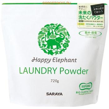 SARAYA «Happy Elephant» Стиральный порошок на основе натуральных компонентов, без аромата, 720 г.
