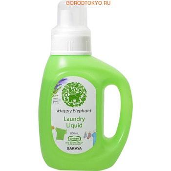 SARAYA «Happy Elephant» Жидкое средство для стирки на основе натуральных компонентов, с ароматом лаванды и чайного дерева, 800 мл.