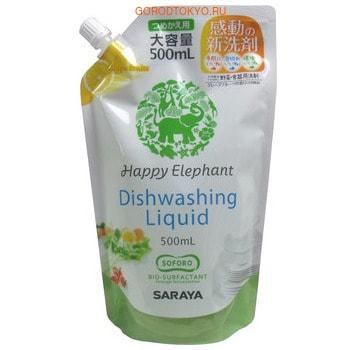 SARAYA «Happy Elephant» Средство для мытья посуды и овощей на основе натуральных компонентов, с ароматом грейпфрута, запасной блок, 500 мл.