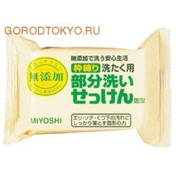 MIYOSHI Мыло для точечного застирывания стойких загрязнений, 180 гр.