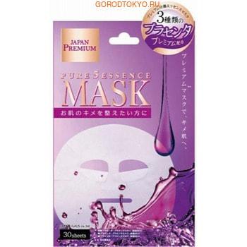 JAPAN GALS «Pure5 Essence Premium» Маска для лица c тремя видами плаценты, 30 шт.ПОДАРОЧНЫЕ НАБОРЫ КОСМЕТИКИ<br>Премиальные маски от JAPAN GALS с тремя видами плаценты созданы для совершенного ухода за вашей кожей.  Основными высококачественными компонентами масок являются 3 вида плаценты и 7 растительных экстрактов: алоэ, лаванды, камнеломки, хлореллы, кудзу, гамамелиса и сои.  Все компоненты подбирались особенно тщательно, а органический хлопок, из которого созданы маски, естественно и мягко заботится о лице.  Маски подходят для всех типов кожи. Чтобы ваша кожа сияла здоровьем, вам потребуется всего 5-10 минут в день для ухода за ней.  Маски очень просты в применении, а после их использования лицо не требует дополнительного умывания.  Благодаря плотному прилеганию к лицу, состав, которым пропитана маска, проникает глубоко в кожу, успокаивая и увлажняя ее изнутри.  Так же у маски имеются специальные кармашки для проработки зоны в области глаз.  Ферментированная плацента ; высококонцентрированная вытяжка из плаценты путем ферментации.  Экстракт плаценты - уникальный природный комплекс, содержащий белки,нуклеиновые кислоты, полисахариды, липиды, ферменты, аминокислоты, ненасыщенные жирные кислоты, витамины и микроэлементы. Каждый из трех видов плаценты обладает своими уникальными особенностями и решает конкретные проблемы кожи: нормализует жировой баланс кожи, борется с акне, выравнивает цвет и тон кожи, восстанавливает упругость, борется с негативным воздействием окружающей среды, что особенно важно для жителей современного мегаполиса.   Экстракт алоэ - обладает множеством полезных свойств, таких как: увлажнение и питание, восстановление и защита, очищение и нормализация обменных процессов, без которых уход за кожей был бы просто невозможен.  Экстракт хлореллы ; хлорелла (пресноводная зеленая водоросль) может служить ценным источником белка, поскольку сама состоит из него на 60%.  Содержит более 20 витаминов и микроэлементов (витамин В12, бета-каротин, железо, цинк,