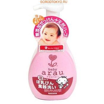 SARAYA «Arau Baby» Средство для мытья детских бутылочек, 300 мл.Средства для мытья детской посуды и бутылочек<br>Жидкое пенящееся средство на основе натуральных компонентов специально разработано для мытья бутылочек, в том числе молочных, детской посуды, для мытья детских игрушек.  Не содержит ароматизаторов и красителей.   Способ применения: нанесите небольшое количество средства на ершик или спонж, вымойте бутылочки и посуду, тщательно ополосните в проточной воде.   Состав: натуральное мыло (10% жирные кислоты калия), стабилизатор.<br>