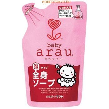 SARAYA «Arau Baby» Средство для мытья детских бутылочек, запасной блок, 250 мл.