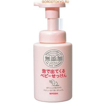 MIYOSHI Пенящееся жидкое мыло на основе натуральных компонентов, 250 мл.