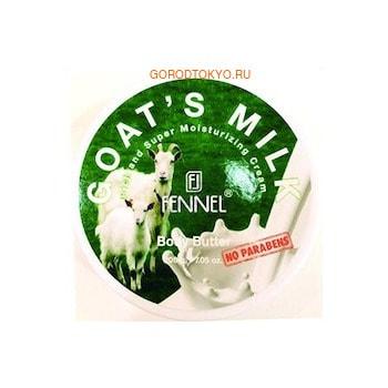 FENNEL Питательный крем для тела с маслом ши, экстрактами фенхеля и козьего молока, 200 гр.
