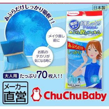 Chu Chu Baby Матирующие салфетки-плёнки для лица, 70 шт. (фото)