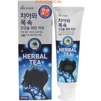 MUKUNGHWA «Herbal tea» Зубная паста с экстрактом травяного чая, 110 гр.Зубные пасты<br>Паста предназначена для профилактики пародонтоза и др. заболеваний десен, кровоточивости, кариеса.  Она разработана на основе старинного императошткого рецепта.  В состав пасты входят экстракты календулы, женьшеня, дудника даушткого, лигустикума Уоллича, лакрицы, мяты перечной.  Паста - укрепляет, успокаивает десны, уменьшает подвижность зубов, снимает воспаление и раздражение, борется с кровоточивостью десен, устраняет неприятный запах изо рта. Эффективно очищает зубы, чистит и дезинфицирует полость рта, предотвращает развитие зубного камня, предотвращает развитие кариеса, устраняет неприятный запах изо рта.  Паста имеет приятный мятный вкус с легкой ноткой трав.<br>
