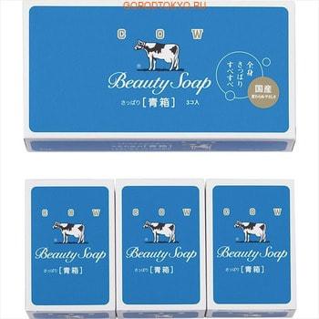 """COW """"Beauty Soap - Чистота и свежесть"""" Молочное освежающее мыло, синяя упаковка, 3 шт.×85 гр."""