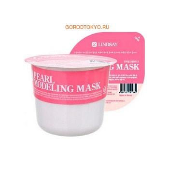 Lindsay Моделирующая альгинатная маска для лица с жемчужной пудрой, 30 г.Альгинатные маски<br>Альгинатные маски ; популярное в салонах косметическое средство, основа которого, альгин, способствует более глубокому и эффективному проникновению активных компонентов в слои кожи. Жемчужная пудра помогает активной регенерации клеток, защищает от образования пигментных пятен.  Насыщает кожу необходимыми минералами и микроэлементами, улучшая ее структуру.  Способ применения:  <br><br>Залейте содержимое упаковки водой до установленной метки (линия по периметру упаковки).<br>Размешайте до образования однородной гелеобразной массы.<br>Нанесите маску на лицо.<br>Оставьте на лице на 15-20 минут.<br>Начиная с нижнего края, аккуратно удалите маску с лица.<br><br>Состав: диатомовая земля, глюкоза, альгин, сульфат кальция, пирофосфат калия, карбонат магния, аллантоин, альгинат калия, жемчужная пудра (1000 ppm), аденозин, экстракт центеллы азиатской, экстракт корня шлемника байкальского, экстракт портулака огородного, CI 77491, карбоксиметилцеллюлоза, бензоат натрия, сорбат калия, отдушка.<br>