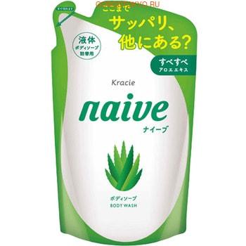 KRACIE Мыло жидкое для тела с экстрактом алоэ, сменная упаковка, 380 мл.Гели для душа, жидкое крем-мыло<br>Жидкое мыло изготовлено на 100% из натуральных компонентов, очищает кожу мягко, не нарушая естественный защитный слой. Разработано специально для чувствительной и раздраженной кожи, содержит экстракт алоэ вера. Целебный экстракт обладает заживляющим, бактерицидным, противовоспалительным, увлажняющим и антистрессовым действием. Вещество аминокислотной группы ; гликозилтрегалоза - увлажняет и смягчает кожу. Подходит для всей семьи и даже для нежной кожи ребенка, имеет мягкую кремообразную структуру с освежающим ароматом зеленых цитрусовых. Жидкое мыло Naive - это естественная красота от самой природы. Способ применения: Нанесите необходимое количество мыла (1-2 нажатий дозатора) на кожу и массирующими движениями вымойте тело. Смойте мыло водой.  Состав: Вода, лауриновая кислота, миристиновая кислота, пальмитиновая кислота, PG, лаурет сульфат натрия, дистеарат, лаурамидопропилбетаин, кокамид МЕА, ПЭГ-4, стеариновая кислота, кокамидмоноэтаноламид, кокоамфоацетат натрия, лауриновая кислота, миристиновая кислота, гидроксипропилметилцеллюлоза, пальмитиновая кислота, экстракт листьев алоэ вера, поликватерний-7, ПЭГ-7М, аргинин, этидронат 4Na, гликозил трегалоза, стеариновая кислота, гидрированный гидролизат крахмала, овес гидролизованного белка, BG, EDTA-2Na, аромат, желтый 4, голубой 1.<br>