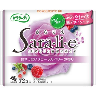 KOBAYASHI Sara-li-eЕжедневные гигиенические прокладки с цветочно-ягодным ароматом, 72 шт.На каждый день<br>Тонкие и незаметные прокладки с приятным ароматом и шелковистой поверхностью сохранят ощущение утренней чистоты и свежести на весь день.  Они прекрасно впитывают и удерживают влагу, нейтрализуют запахи, сохраняют свою форму и остаются на месте даже во время занятий спортом.  Их верхний слой из натуральных волокон льна с высокой гигроскопичностью позволяет коже дышать.  Благодаря форме, повторяющей изгибы белья, ее смена займет считанные секунды. Удобная индивидуальная упаковка для каждой прокладки позволит ей легко спрятаться в кармане, сумочке или косметичке.<br>