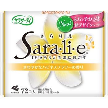 KOBAYASHI Sara-li-e Ежедневные гигиенические прокладки с цветочным ароматом, 72 шт.На каждый день<br>Тонкие и незаметные прокладки с приятным ароматом и шелковистой поверхностью сохранят ощущение утренней чистоты и свежести на весь день. Они прекрасно впитывают и удерживают влагу, нейтрализуют запахи, сохраняют свою форму и остаются на месте даже во время занятий спортом. Их верхний слой из натуральных волокон льна с высокой гигроскопичностью позволяет коже дышать. Благодаря форме, повторяющей изгибы белья, ее смена займет считанные секунды. Удобная индивидуальная упаковка для каждой прокладки позволит ей легко спрятаться в кармане, сумочке или косметичке.<br>