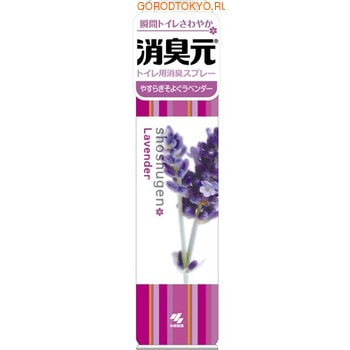 KOBAYASHI «Shoshugen - Lavender» Освежитель-аэрозоль для туалета, аромат лаванды, 280 мл.