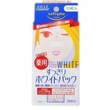 KOSE Cosmeport Softymo Очищающие наклейки для носа с кератином, белые, пачка 10 шт.ДЛЯ КОЖИ СКЛОННОЙ К ВОСПАЛЕНИЯМ И УГРЕВОЙ СЫПИ<br>Очищающие наклейки для носа - это легкий и доступный способ очистить кожу.  Специальные пластыри разработаны для глубокого очищения пор.  Активные очищающие компоненты удаляют загрязнения и излишки кожного жира, оставляя кожу чистой и гладкой.  Входящий в состав кератин смягчает поверхностный слой кожи, способствует стягиванию расширенных пор, разглаживает кожу.  Регулярное использование позволяет избавиться от черных точек, сузить поры и сохранить кожу чистой и свежей. Способ применения: используйте на очищенной влажной коже. Плотно приклейте полоску к коже, избегая образования воздушных пузырей, оставьте на 10-15 минут (не пересушивайте). Медленно удалите наклейку, начиная от кончиков к центру.  Состав: токоферола ацетат, глицирретиновая кислота, очищенная вода, полиакриловая кислота, полиакрилат, кремниевый ангидрид, &amp;alpha;-олефин, этанол, лауриловый эфир полиоксиэтилена, D-пантенол, полиэтиленгликоль монолаурат, 1,3-бутиленгликоль, метилпарагидроксибензоат, пропилпарагидроксибензоат, безводный этанол, молочная кислота, экстракт ромашки, экстракт гамамелиса, экстракт коикса, отдушка<br>