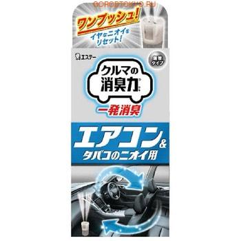 ST Одноразовый дезодорант для автомобильного кондиционера, для удаления посторонних запахов, без запаха, 33 мл.Для автомобиля<br>Дезодорант устраняет неприятные запахи (в т.ч. табака, сырости и др.) в салоне и системе кондиционера.  Обладает мощной дезодорирующей способностью, распространяя поток воздуха из кондиционера по всему салону автомобиля.  После использования нет необходимости протирать поверхности.  Благодаря двойному распылению мгновенно делает воздух свежим.  С момента начала дезодорации до окончания распыления потребуется примерно 10 минут.  Данное средство одноразовое, после использования баллон следует выбросить.<br>