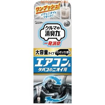 ST Одноразовый дезодорант для автомобильного кондиционера, для удаления посторонних запахов, без запаха, 49 мл.