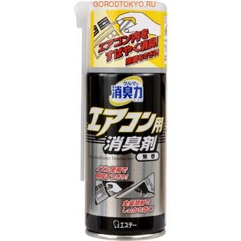 ST «Shoshuriki» Дезодорант для устранения неприятного запаха кондиционера и табака, без запаха, 77 мл.Для автомобиля<br>Дезодорант устраняет вьевшийся запах табака и другие неприятные запахи в салоне и системе кондиционера, обладает антибактериальным эффектом, делает воздух в салоне кристально чистым и свежим. Обладает мощной дезодорирующей способностью, распространяя поток воздуха из кондиционера по всему салону автомобиля.<br>