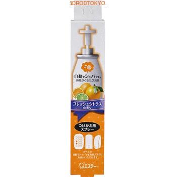"""ST """"Fresh citrus"""" Баллон для автоматического освежителя воздуха, с ароматом цитрусов, 39 мл."""