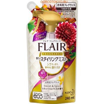 KAO Flair Fragrance Mist Разглаживающий спрей-кондиционер для белья и одежды, аромат пряностей, сменная упаковка, 240 мл.Антистатики для одежды. Уход за одеждой и обувью<br>Средство первой помощи в борьбе со складками и неприятным запахом на одежде. Простое в применении, средство в считанный срок вернет вашей одежде опрятный вид и свежий аромат.  Подходит для разных типов изделий, а также для шляп. Содержит дезинфицирующие агенты, предотвращающие размножение бактерий. Снимает статическое электричество. Средство позволит реже стирать одежду, благодаря чему любимые вещи прослужат дольше! Придает вещам приятный аромат, который раскрывается при каждом движении.  Эффективно расправляет волокна ткани и уменьшает количество складок на одежде. Обладает антибактериальным эффектом и защищает от появления неприятного запаха.  Не оставляет следов на одежде, быстро впитывается.  Способ применения: поверните наконечник распылителя в состояние ON, нажмите на рычаг. Распыляйте средство на одежду с расстояния 10-20 см таким образом, чтобы она стала слегка влажной. Дайте одежде высохнуть. Состав: вода, лимонная кислота, этиловый спирт, полиоксиалкиленовый алкил эфир, полиоксиэтилен алкил эфир, диалкил диметил солей аммония, алкил глицерил эфир, отдушка.<br>