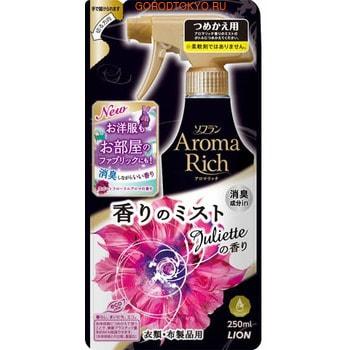 """Lion """"Juliette"""" Кондиционер-спрей для белья со сладким цветочным ароматом, мягкая упаковка, 250 мл."""