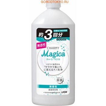 LION «Charmy Magica» Средство для мытья посуды концентрированное, без запаха, 600 мл.Для мытья посуды<br>Концентрированное пенящееся средство с микромолекулами специально разработано для моментального удаления жира.  Средство не имеет аромата, обладает антибактериальным эффектом.  Использование и дозировка: посуда, кухонные принадлежности, кухонная раковина, обработка спонжей/губок.  На 1 литр воды ; 0,75 мл средства (в одной чайной ложке ; примерно 5 мл).  Для обработки спонжей/губок для мытья посуды: после использования промыть и хорошо отжать, 8 мл неразбавленного средства равномерно нанести по всей поверхности и оставить в таком состоянии до следующего применения.  Состав: ПАВ (31% алкил аминоксид, алкил эфир сульфоэфир натрия, полиоксиэтилен алкил эфир, алкилcульфонат натрия), стабилизатор.<br>