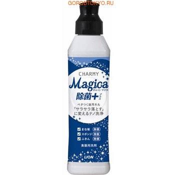 LION «Charmy Magica+» Средство для мытья посуды концентрированное, с ароматом зелёных цитрусовых, 220 мл.Для мытья посуды<br>Концентрированное пенящееся средство с микромолекулами специально разработано для моментального удаления жира.  Дополнительно обладает выраженным антибактериальным эффектом.  Использование и дозировка: посуда, кухонные принадлежности, кухонная раковина, обработка разделочных досок из пластика, спонжей/губок и салфеток/тряпочек.  На 1 литр воды ; 0,75 мл средства (в одной чайной ложке ; примерно 5 мл).  Для обработки разделочных досок: на промытую один раз доску нанести 8 мл неразбавленного средства и равномерно распределить, оставить на 20 минут, затем хорошо промыть водой.  Для обработки спонжей/губок и салфеток/тряпочек: после использования промыть и хорошо отжать, 8 мл неразбавленного средства равномерно нанести по всей поверхности и оставить в таком состоянии до следующего применения.  Салфетки/тряпочки после обработки прополоскать.  Состав: ПАВ (31% алкил аминоксид, алкил эфир сульфоэфир натрия, полиоксиэтилен алкил эфир, алкилcульфонат натрия), стабилизатор.<br>
