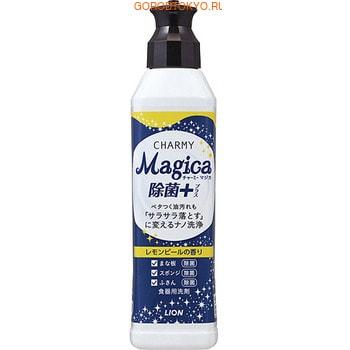 LION «Charmy Magica+» Средство для мытья посуды концентрированное, с ароматом цедры лимона, 220 мл.Для мытья посуды<br>Концентрированное пенящееся средство с выраженным антибактериальным эффектом для мытья посуды, специально разработано для моментального удаления жира и пригоревшей пищи за счет растворения их на мельчайшие частицы, которые легко смываются водой любой температуры.  Средство отлично нейтрализует посторонние запахи от рыбы, мяса, чеснока и пр., благодаря антибактериальным минеральным ионам подходит для обработки посуды, губок и пр.  Состав: ПАВ (31% алкил аминоксид, алкил эфир сульфоэфир натрия, полиоксиэтилен алкил эфир, алкилcульфонат натрия), стабилизатор.<br>