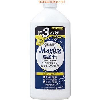 LION «Charmy Magica+» Средство для мытья посуды концентрированное, с ароматом цедры лимона, 570 мл.Для мытья посуды<br>Концентрированное пенящееся средство с выраженным антибактериальным эффектом для мытья посуды, специально разработано для моментального удаления жира и пригоревшей пищи за счет растворения их на мельчайшие частицы, которые легко смываются водой любой температуры.  Средство отлично нейтрализует посторонние запахи от рыбы, мяса, чеснока и пр., благодаря антибактериальным минеральным ионам подходит для обработки посуды, губок и пр.  Состав: ПАВ (31% алкил аминоксид, алкил эфир сульфоэфир натрия, полиоксиэтилен алкил эфир, алкилcульфонат натрия), стабилизатор.<br>