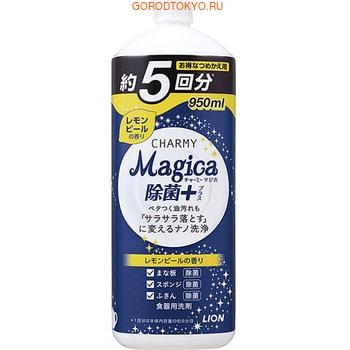 """Lion """"Charmy Magica+"""" Средство для мытья посуды концентрированное, с ароматом цедры лимона, 950 мл."""