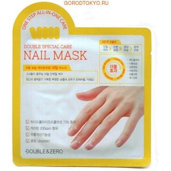 Double&amp;Zero «Double Special Care Nail Mask» Маска для ногтей и кутикулы «Комплексный уход», 10 шт. х 0,9 г.Уход за ногтями<br>Маска для ногтей обеспечивает комплексный уход за ногтями, кутикулой и кончиками пальцев.  Особенности продукта: <br><br>Коллаген вместо воды: маска на 73% состоит из гидролизованного коллагена;  <br>комплексный уход: укрепление ногтей, питание, увлажнение и уход за кутикулой за одно применение.<br>Комплекс из лекарственных трав: содержит экстракты 10 лекарственных трав; разглаживает кожу на пальцах рук благодаря содержанию аденозина.<br><br>Четырехэтапная формула комплексного ухода: <br><br>1 этап ; уход за кутикулой: АНА и мочевина смягчают кутикулу и кожу на кончиках пальцев.<br>2 этап ; увлажнение и блеск: церамиды, коллаген и комплекс растительных компонентов увлажняют и смягчают кожу кончиков пальцев и кутикулу, придают блеск ногтям.<br>3 этап ; питание: молочные белки, масла ши, арганы и какао питают кожу рук, ногти и кутикулу.<br>4 этап ; укрепление ногтей: гидролизованный кератин (200 ppm), взаимодействуя с природным кератином ногтей, делает их крепкими и сильными.<br><br>Маска, как наперсток, надевается на каждый палец, плотно прилегая к ногтям.  Способ применения: тщательно вымойте руки.  Снимите упаковку, достаньте листочки, оторвите вдоль линии среза, который указан пунктирной линией.  Самую большую часть наденьте на большой палец (1), оставшиеся листочки надевайте в соответствующем порядке 2-3-4-5.  Через 15-20 минут снимите маску, массирующими движениями вотрите оставшуюся эссенцию в кутикулу и ногти, дайте эссенции впитаться.   Состав: гидролизованный коллаген (73%), цетил этилгексаноат, глицерин, BG, стеариловый спирт, глицерилстеарат, каприновый триглицерид, диметикон, PEG 100-стеарат, ксантановая камедь, феноксиэтанол, 1,2-гександиол, каприлил гликоль, масло какао (1500 ppm), экстракт молочных белков (1000ppm), масло ши (1000ppm), мочевина, отдушка, пентиленгликоль, экстракт цветов аниса, полиакриламид, С13-14-изопарафи